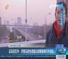 【闪电连线】意见征集中:济南高架快速路高峰期要限行外地车