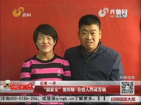 """""""福家女""""要出嫁 有情人终成眷属"""