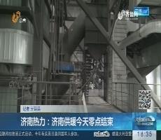 济南热力:济南供暖3月22日零点结束