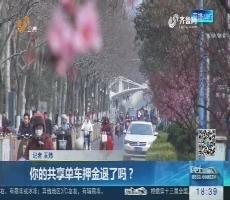 济南:你的共享单车押金退了吗?