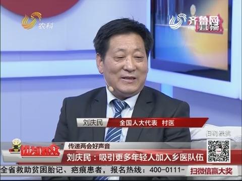 【传递两会好声音】刘庆民:吸引更多年轻人加入乡医队伍