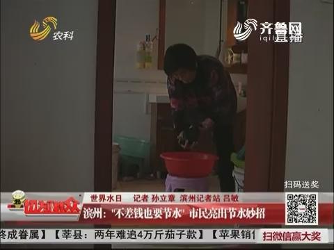 """【世界水日】滨州:""""不差钱也要节水""""市民亮出节水妙招"""