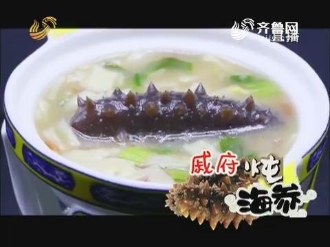 大厨教做家常菜:戚府炖海参