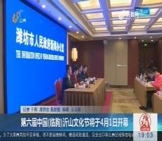 第六届中国(临朐)沂山文化节将于4月1日开幕