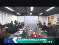 王宏志调研济南高新区企业发展情况