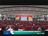 济南高新区召开新旧动能转换专题报告会