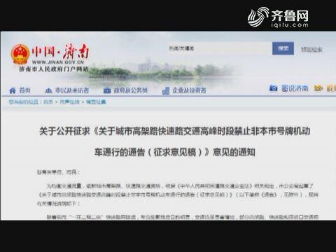 济南:早晚高峰高架路快速路外地车拟限行,你怎么看?