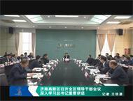 济南高新区召开全区领导干部会议 深入学习总书记重要讲话