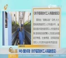 中办 国办印发《关于提高技术工人待遇的意见》