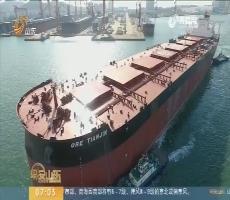 中国制造40万吨全球最大矿砂船在青岛交付