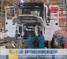 山东:前两个月省属企业利润同比增长超过50%