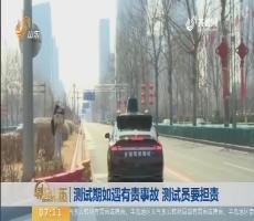【闪电新闻排行榜】北京发放首批自动驾驶路测车牌