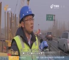 【闪电新闻排行榜】济青高速改扩建已完成85%路基建设