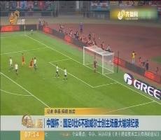 【闪电新闻排行榜】中国杯:国足0比6不敌威尔士创主场最大输球纪录
