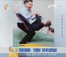 """【闪电新闻排行榜】高危动作谨慎模仿:""""抖音翻跟头""""风靡 两岁女童摔成重伤"""