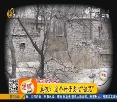 """【齐鲁最美乡村】济南:真假?这个村子受过""""诅咒"""""""
