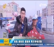 """青岛""""报纸哥""""遇难事 再次来电求助"""