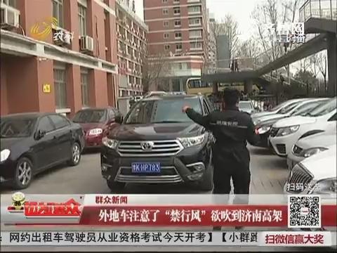 """【群众新闻】外地车注意了 """"禁行风""""欲吹到济南高架"""