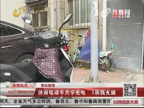 【群众新闻】济南电动车共享充电 1块钱充满
