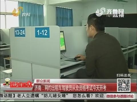 【群众新闻】济南:网约出租车驾驶员从业资格考试23日开考