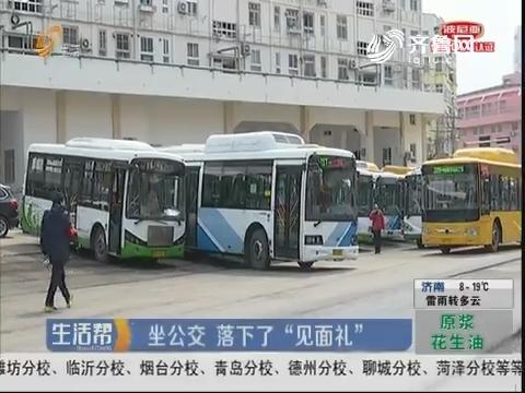 """青岛:坐公交 落下了""""见面礼"""""""