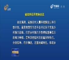 省政府召开常务会议 研究实施农村人居环境整治三年行动计划等工作