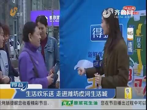 生活欢乐送 走进潍坊虞河生活城