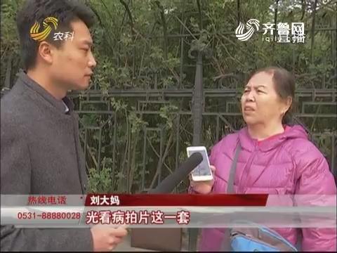 荣凯有说法:老人公园摔倒 要精神损失费合理吗