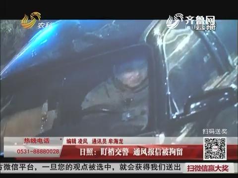 日照:盯梢交警 通风报信被拘留