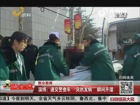 """【群众新闻】淄博:遇交警查车 """"突然发病""""瞬间开溜"""