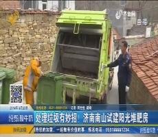 处理垃圾有妙招!济南南山试建阳光堆肥房