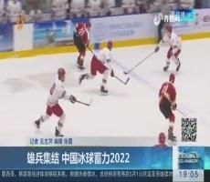 雄兵集结 中国冰球蓄力2022