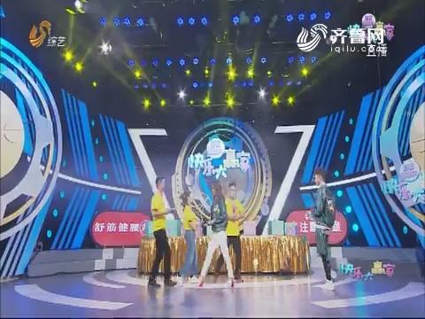 20180323《快乐大赢家》:跆风少年组合闪亮登场 人气爆棚