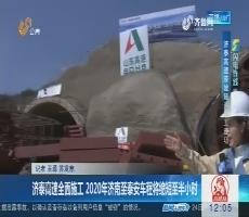 【闪电连线】济泰高速全面施工 2020年济南至泰安车程将缩短至半小时