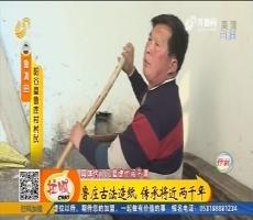 【小家大事】鲁庄古法造纸 传承将近两千年