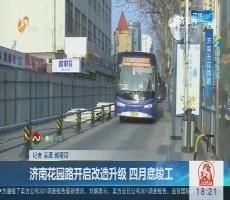 【闪电连线】济南花园路开启改造升级 四月底竣工