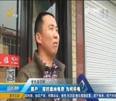 济南:商业街停电 一百多户商家无法正常营业