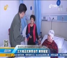 青岛:兰大姐正式接受治疗 病情稳定