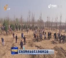 军地领导参加全民义务植树活动