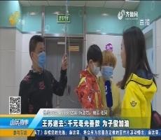 """潍坊:更多同行加入""""义剪""""行动 助力美发师王浩"""