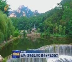 【新闻链接】山东:加快国土绿化 推动乡村生态振兴