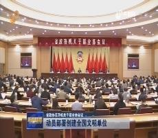 省政协召开机关干部全体会议 动员部署创建全国文明单位