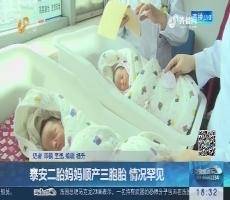 泰安二胎妈妈顺产三胞胎 情况罕见