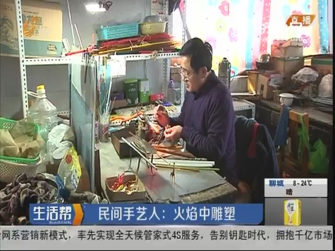 淄博:民间手艺人 火焰中雕塑
