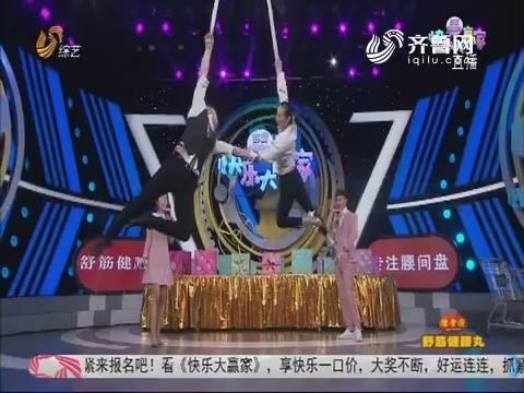 20180324《快乐大赢家》:飞梦组合现场表演高难度动作 惊艳全场