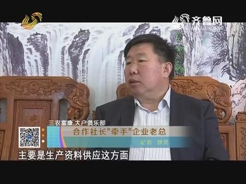 """【三农富康.大户俱乐部】合作社长""""牵手""""企业老总"""