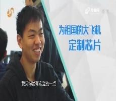 20180324完整版|牛昕宇:为祖国的大飞机定制芯片