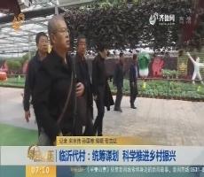 【闪电新闻排行榜】临沂代村:统筹谋划 科学推进乡村振兴