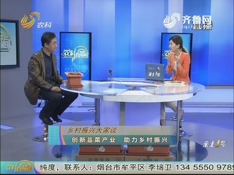 20180325《农科直播间》:乡村振兴大家谈 创新韭菜产业 助力乡村振兴