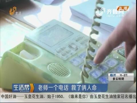 莱芜:老师一个电话 救了俩人命